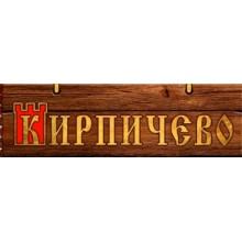 «Кирпичево» город Рыбинск